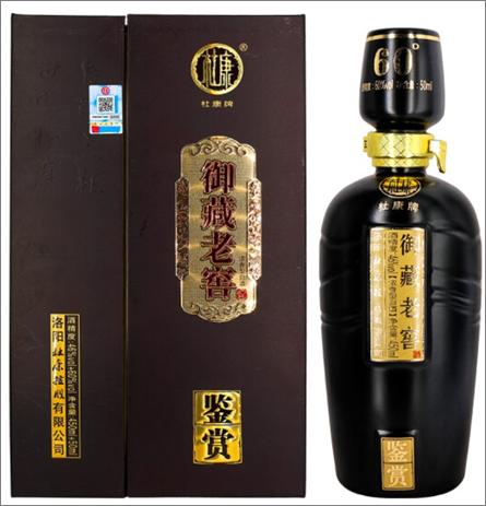 52°杜康御藏老窖.鉴赏公司企业用酒
