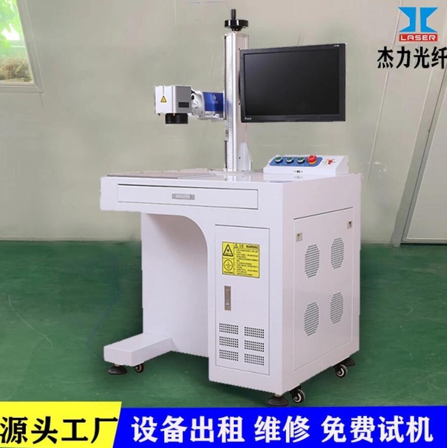 深圳厂家直销价激光打标机 全自动金属刻字打码机