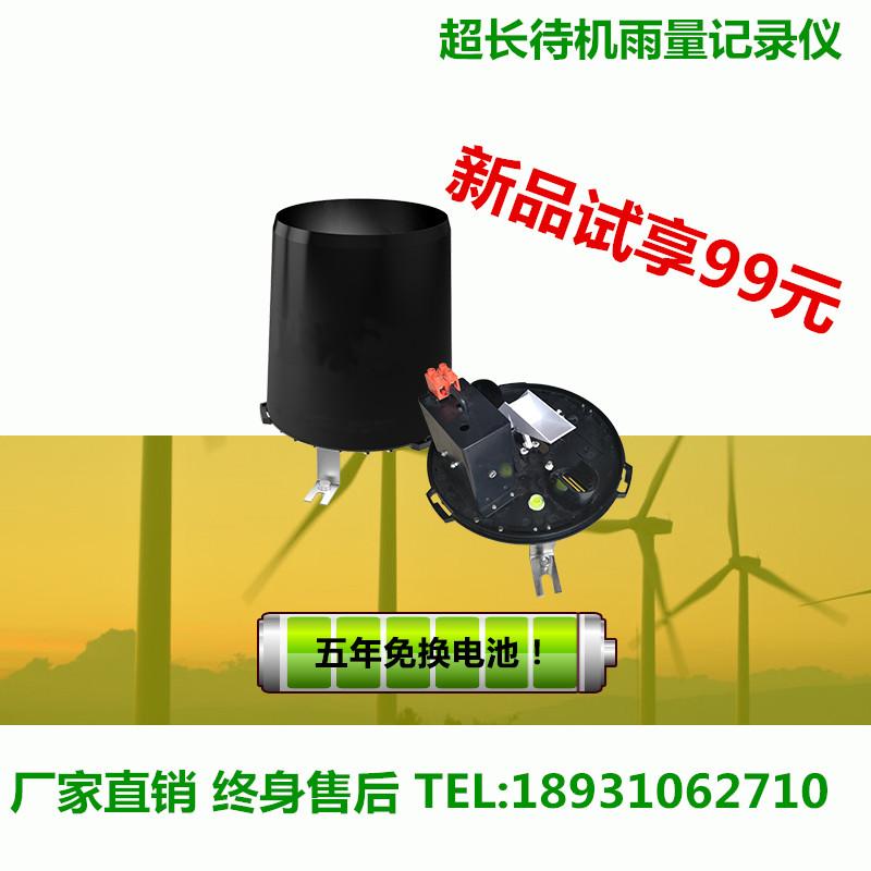山东 JL-21-A3超长待机雨量记录仪三到五年不用换电池