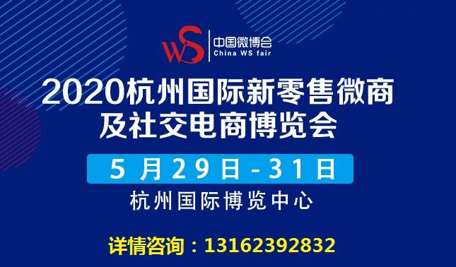 2020中国国际社交新零售及微商博览会