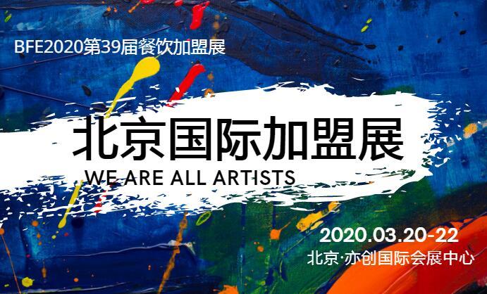 2020北京餐飲連鎖加盟展-北京連鎖加盟展BFE
