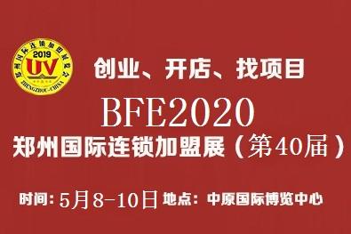 2020鄭州餐飲連鎖加盟展-鄭州連鎖加盟展BFE