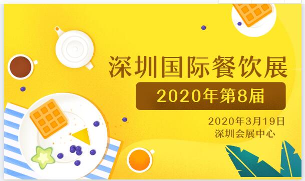 2020深圳餐飲連鎖加盟展-深圳連鎖加盟展CCH