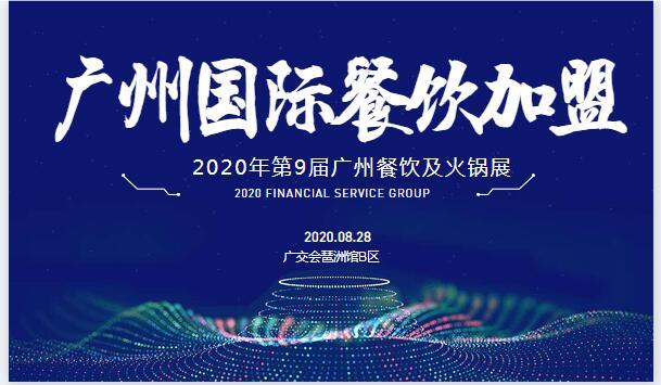2020廣州餐飲連鎖加盟展-廣州連鎖加盟展CCH