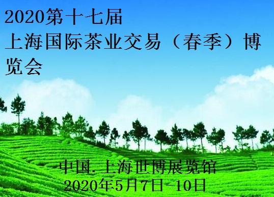 2020第十七屆上海國際茶業交易博覽會