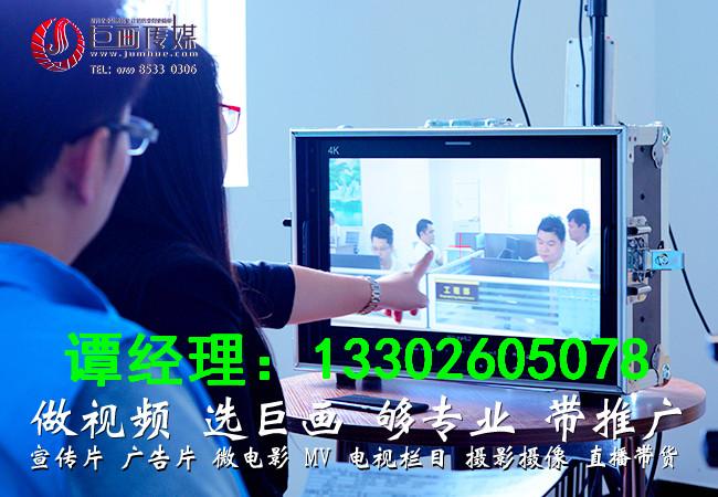 东莞塘厦宣传片拍摄告诉您拍摄企业宣传片有哪些好处