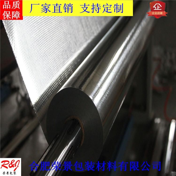 现货1m1.2m1.5m2m装备机器包装真空铝塑膜铝膜编织布防潮真空膜