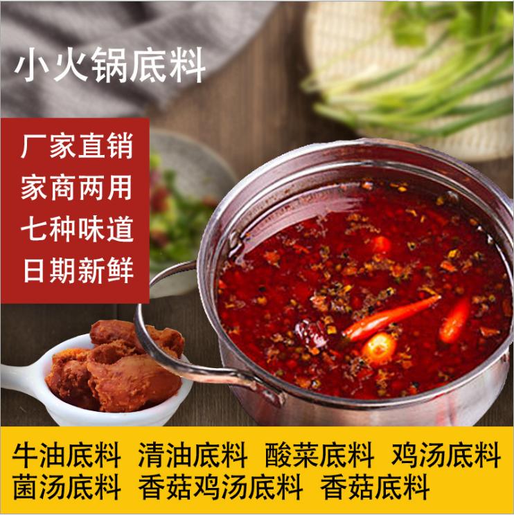 扭转小暖锅底料重庆暖锅汤料餐饮开店商用零售定制厂家直销