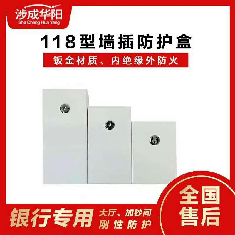 墙插防护盒 防火阻燃银行钢性防护保护盒