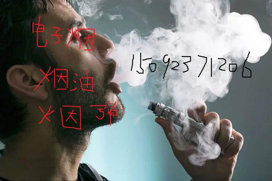 卖烟油烟弹微信电话出售烟油烟弹电话哪有卖烟油烟弹