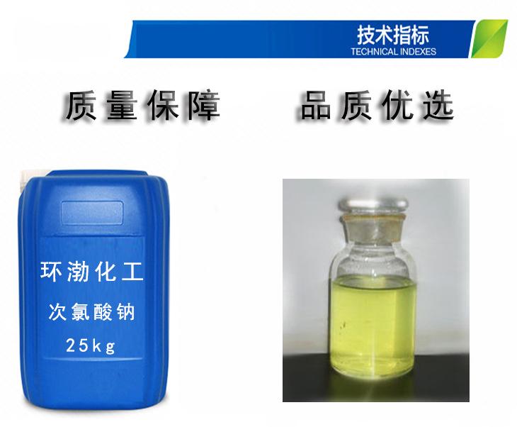 黄骅市环渤化工 供给次氯酸钠溶液