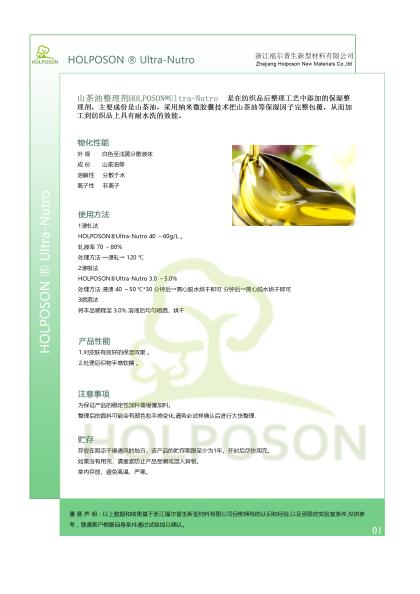 山茶油整理劑 紡織面料山茶油加工劑