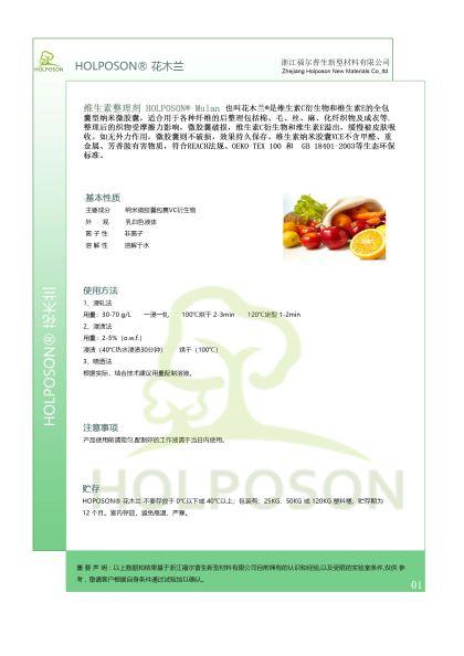 紡織品維生素E整理劑微膠囊維生素加工功能面料