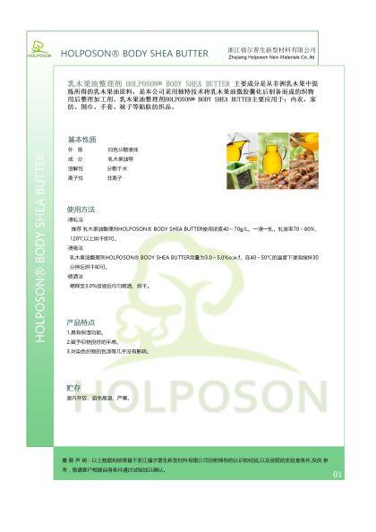 服裝面料乳木果油整理劑 紡織品保濕整理助劑