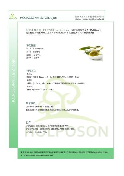 紡織品阿甘油整理劑 浙江福爾普生