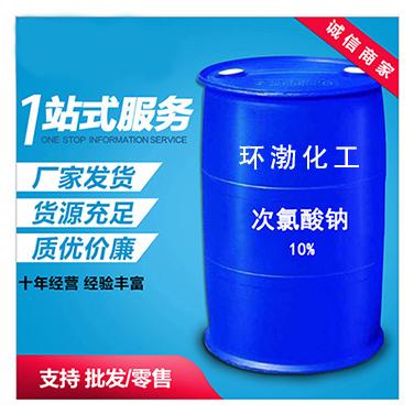 河北环渤现货供给次氯酸钠溶液