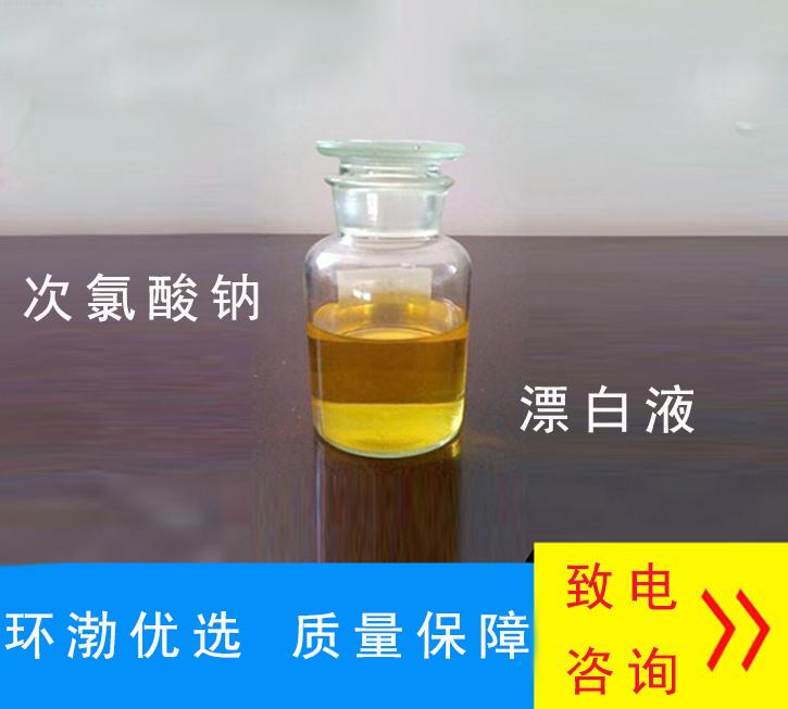 环渤次氯酸钠 产业级 遍及水处置剂