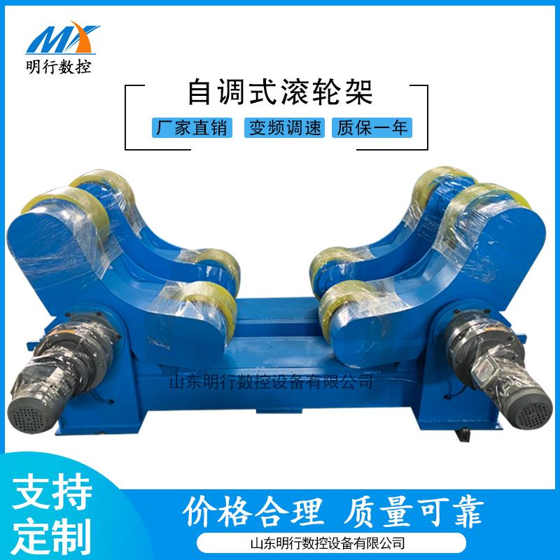 焊接滚轮架 10吨20吨自调式滚轮架 罐体焊接支撑