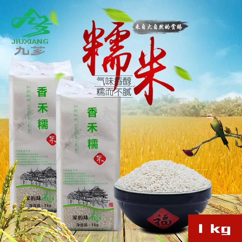 贵州从江九芗农业大米供应链色泽光润