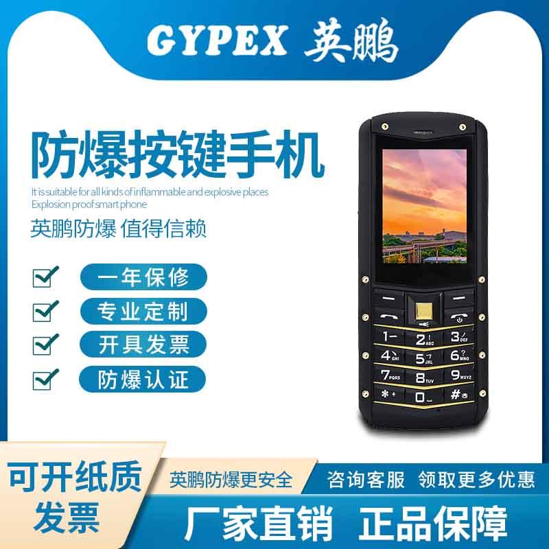 防爆按键手机Exmp1405