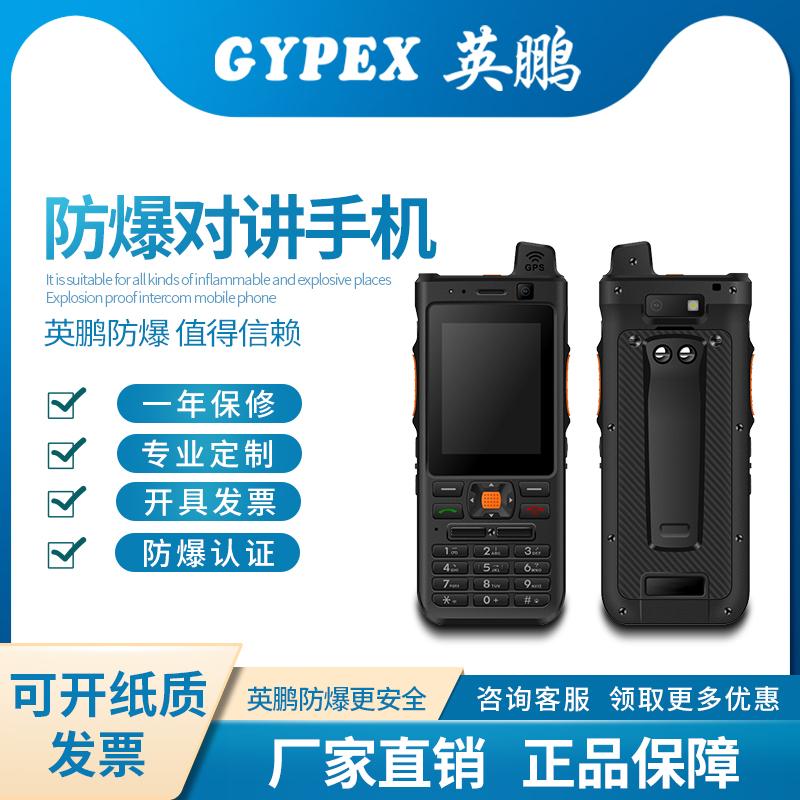 L2401 公网对讲手机