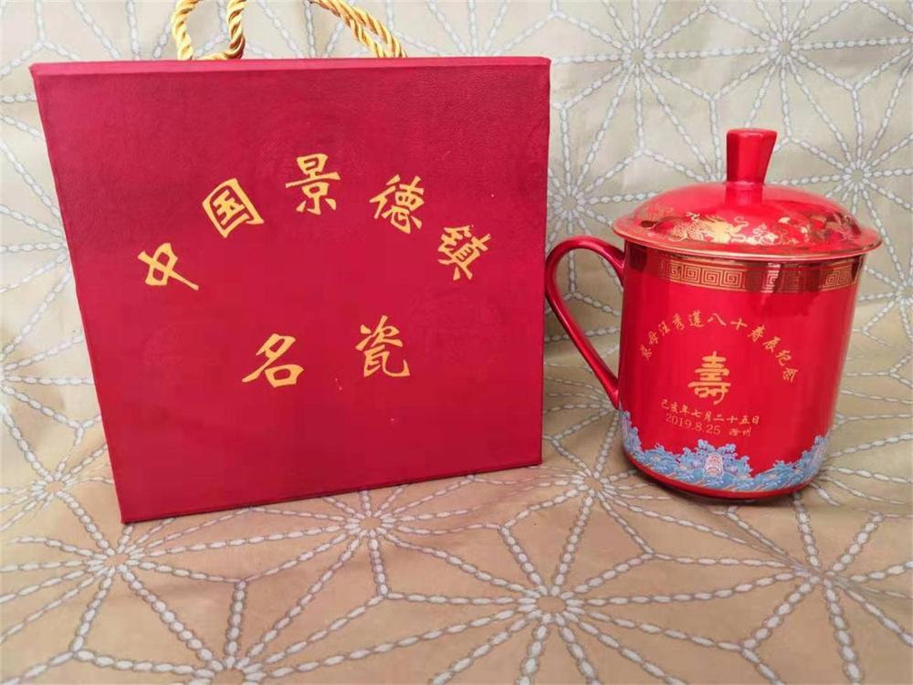 寿辰礼品骨瓷寿杯定制,寿宴答谢礼品陶瓷寿杯印字