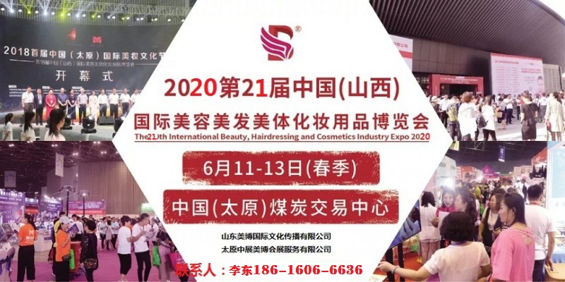 2020年太原美博会\2020TaiyuanFair报名