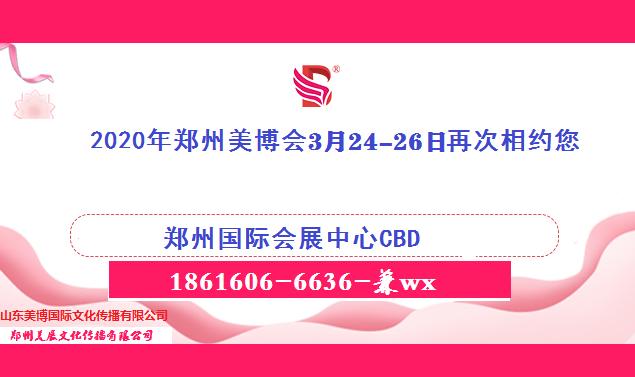 2020年郑州美博会beauty·expo·2020