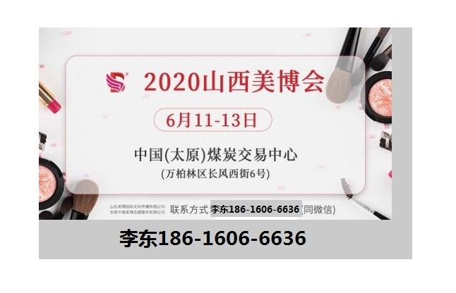 2020年太原美博会丨彩妆展会