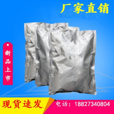 廠家直銷2,5-二羥基苯甲酸(龍膽酸 )原料