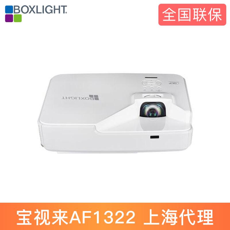 BOXLIGHT寶視來AF1322短焦教育投影機