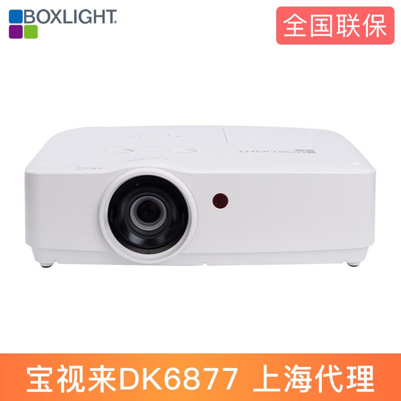 BOXLIGHT寶視來DK6877商務投影機