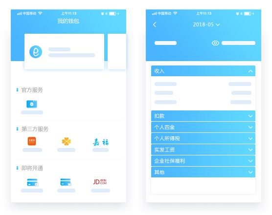 江苏e薪福数字化一站式薪酬外包服务 易路软件
