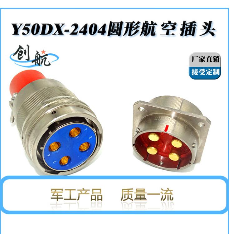 防爆航空插頭_圓形連接器Y50DX_泰興創航_廠家直銷