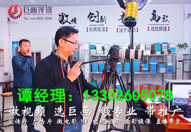 公司有必要拍摄企业宣传片么东莞凤岗巨画传媒为您解答