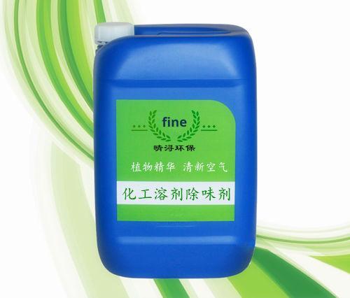 化工溶剂除味剂(醚类、醇类、酯类、酮类、烷类、苯类、胺类)