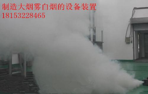 消防模拟训练烟雾发生器的使用军用发烟机作用怎么制造烟雾白烟