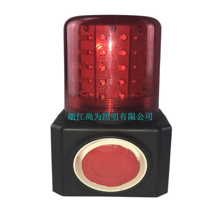 亮度高信號強 多功能聲光報警器