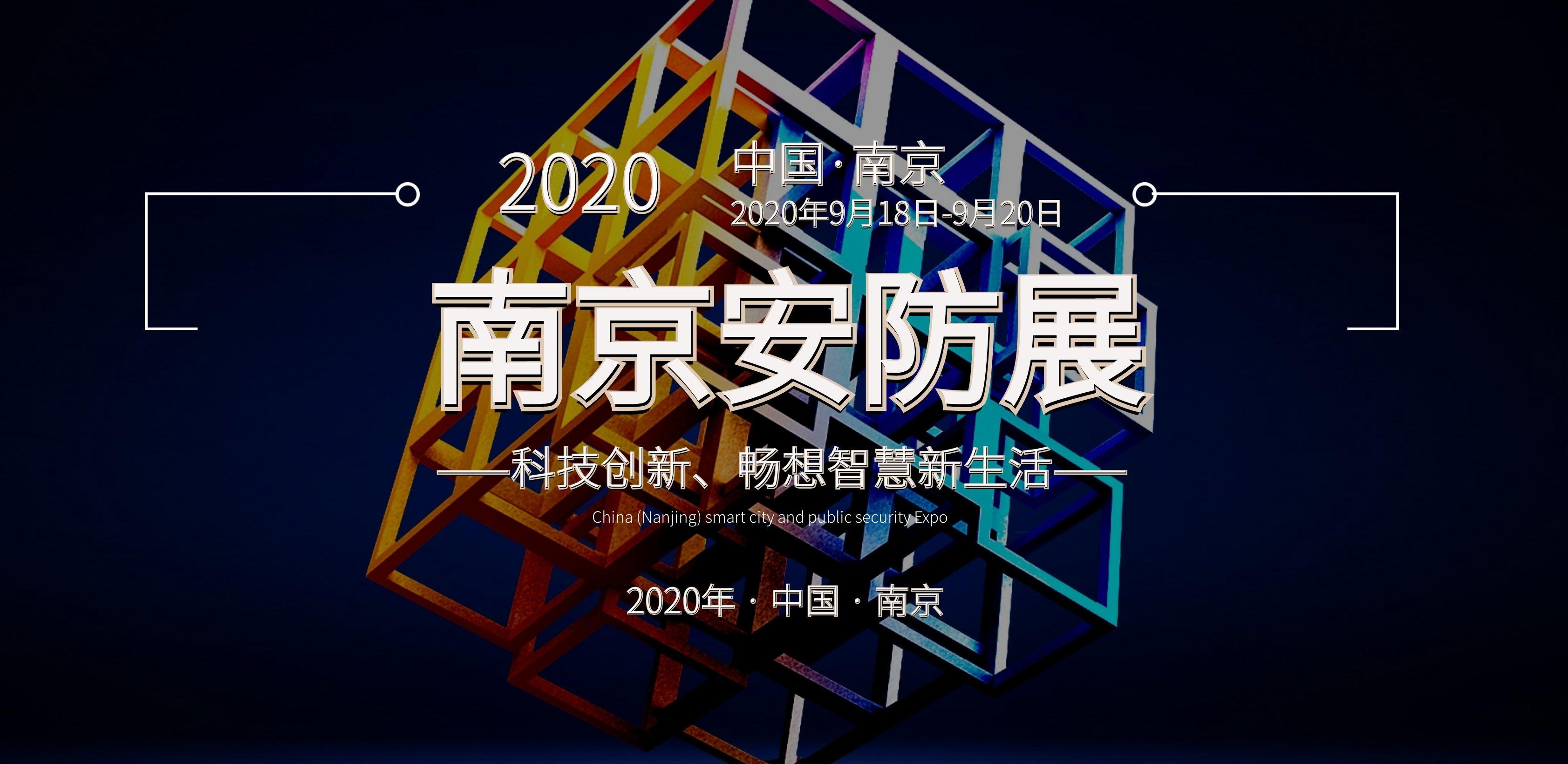 2020南京安防展 安防展 2020南京安博會 安博會