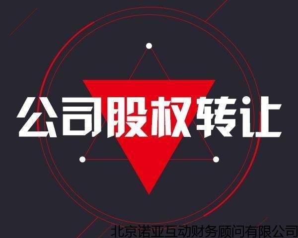 青岛公司、企业股权变革/公司跨区变革