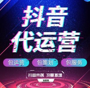 广东北宁抖音经营办事,拍摄/剪辑/筹谋/推行/账号保护等