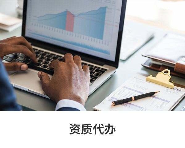 青岛劳务调派允许证的操持,年审,变革