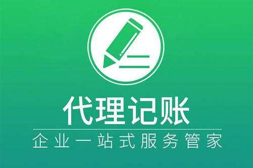 青岛城阳区高新企业调账/单据托管/代庖署理记账