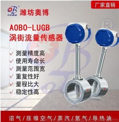 廠家直供LUGB氣體氧氣氮氣渦街流量計