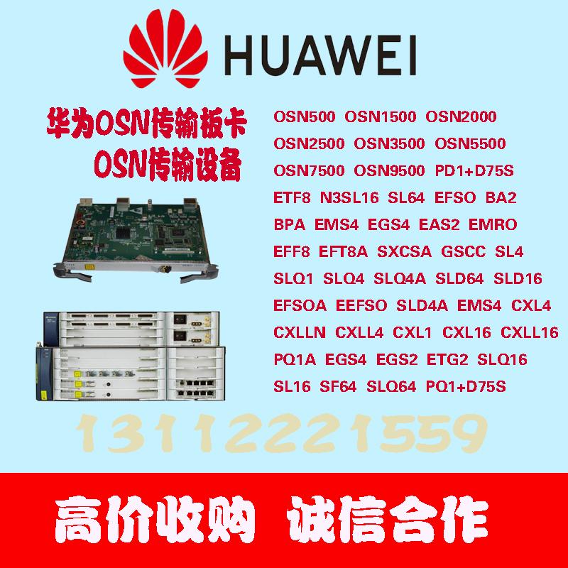 回收華為OSN3500傳輸板卡EGS2板卡ETG2板卡