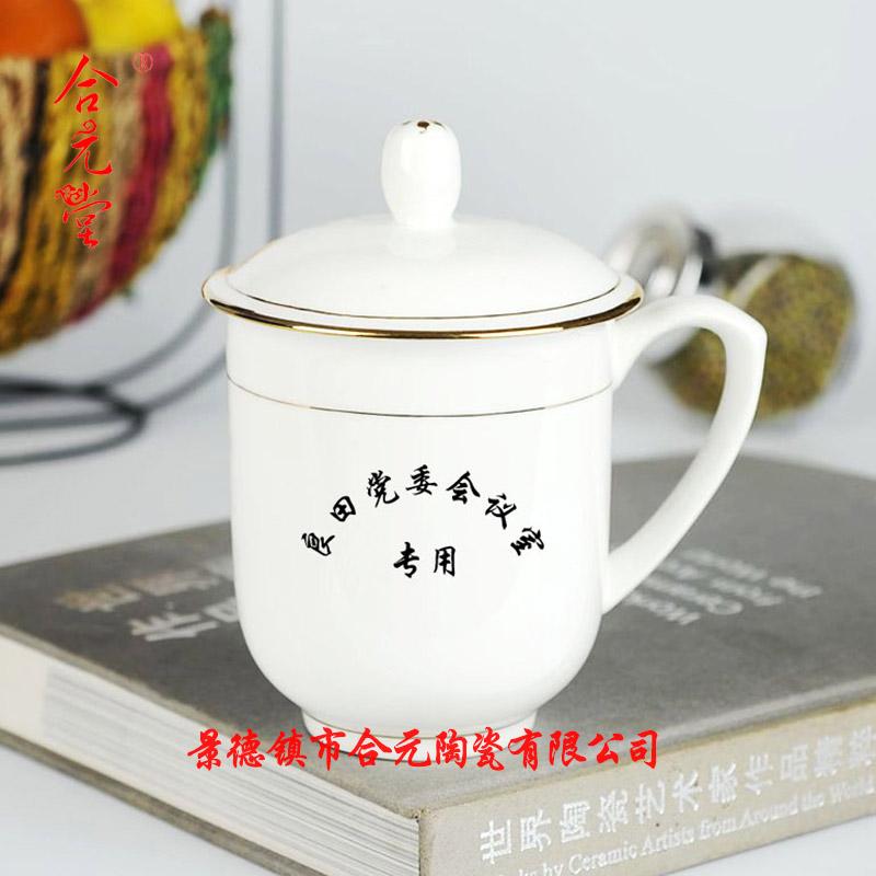 會議贈品陶瓷杯子定制商標,景德鎮會議留念陶瓷杯生產廠家