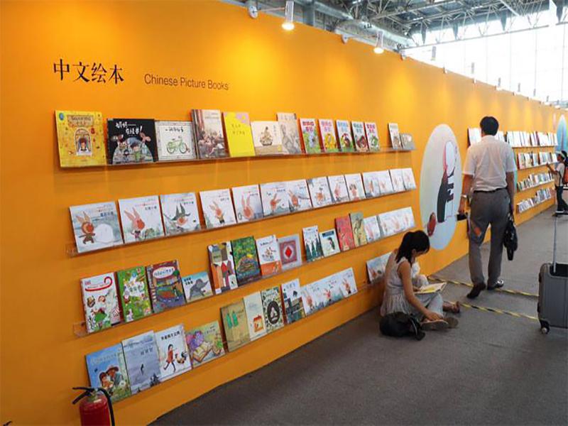 2020中國(上海)國際兒童圖書展覽會