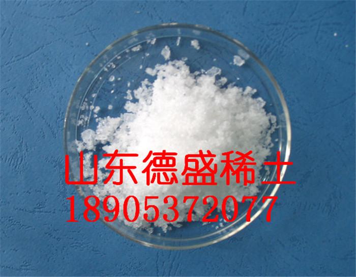 山東德盛稀土硝酸釔已低廉價格供貨全國客戶