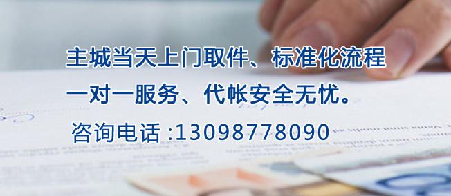 巧叠财务专业提供重庆代账公司,享受巧叠财务品牌服务