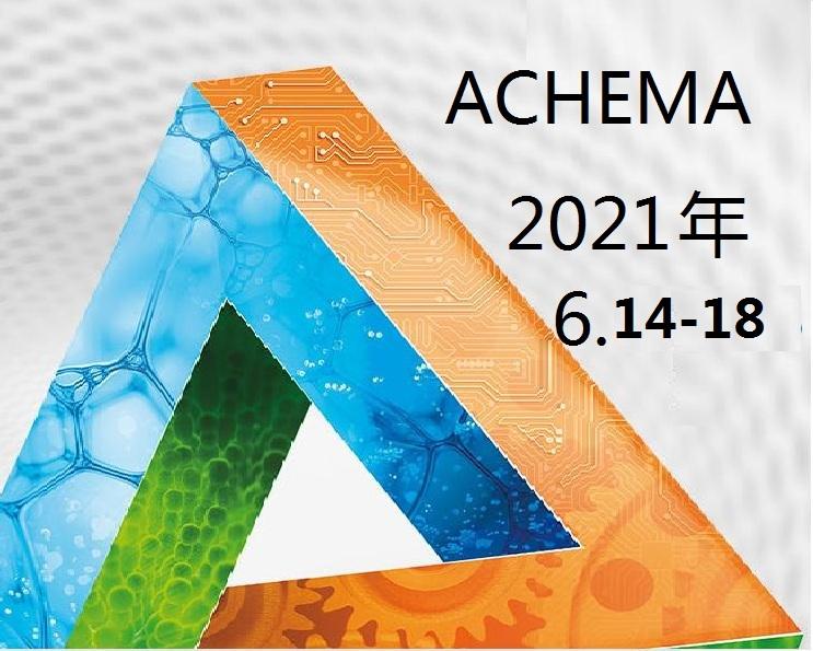 2021年德国泵阀展化工流体展ACHEMA